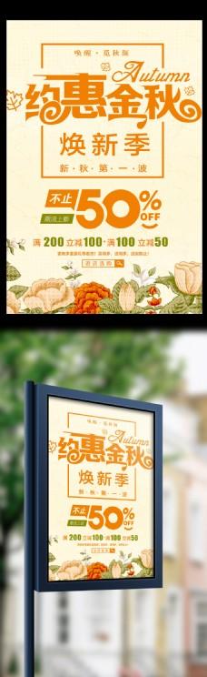 秋季上新促销花朵创意简约商业海报设计