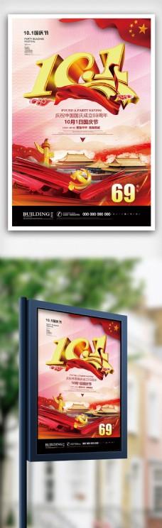 2018年红色中国风高端华诞国庆节海报
