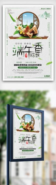 中国风二十四节气端午佳节海报