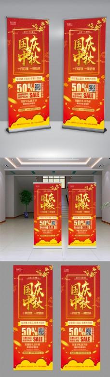 大气红色国庆中秋促销海报X展架易拉宝模版