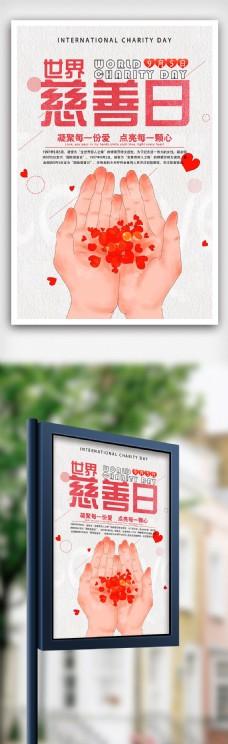 十一国庆节建国68周年党建节日海报