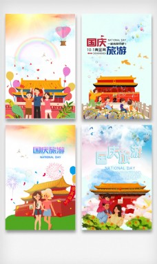 卡通国庆节北京旅游海报背景元素