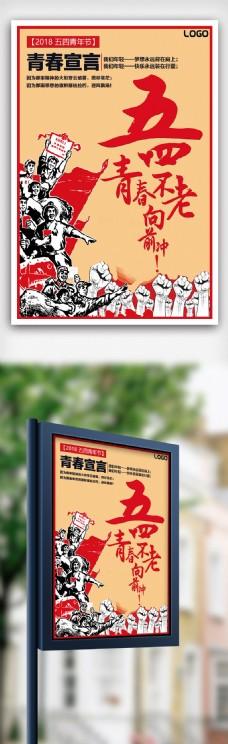 精美大气简约五四青年节海报设计
