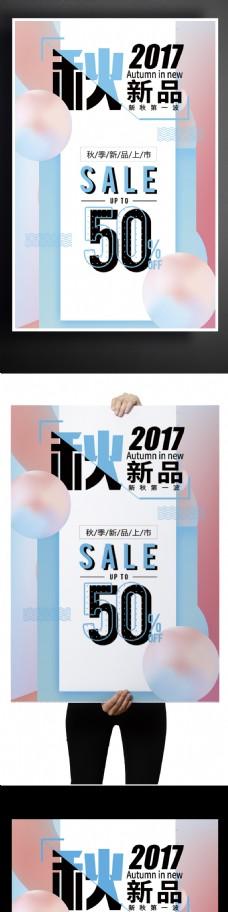 2017清新色调服装秋季新品发布海报