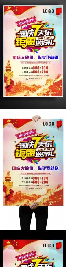 国庆7天乐店铺促销活动海报