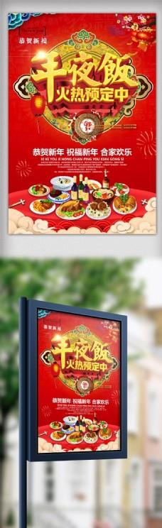 红色喜庆新年年夜饭海报