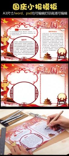 红色国庆小报我爱祖国背景花边模板