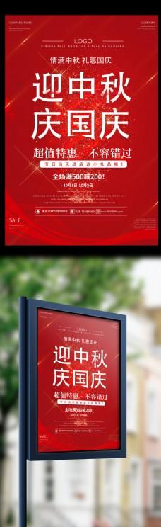 2017红色大气精致国庆海报