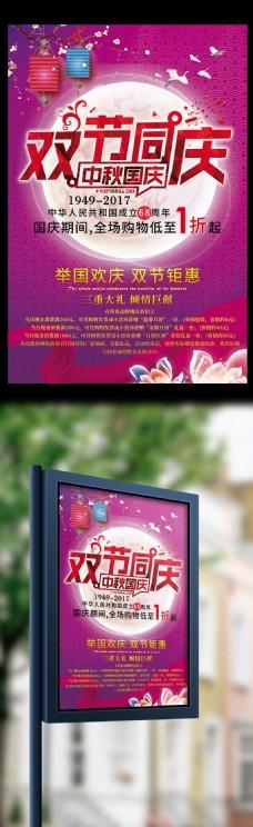 双节矩惠中秋国庆节日商场促销海报