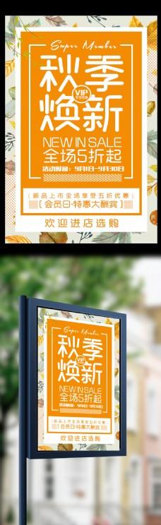 秋季上新新品促销五折优惠海报
