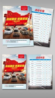 2017年红色国庆汽车促销活动宣传彩页
