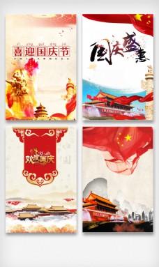 喜迎国庆节海报背景元素