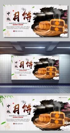 中秋节月饼促销浓情中秋展架