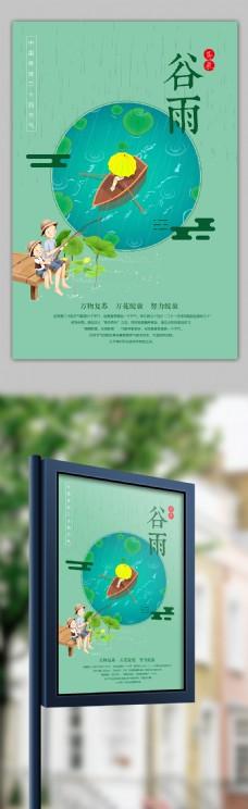 时尚插画风中国传统节气谷雨海报