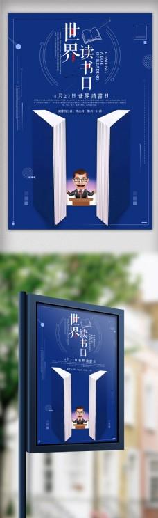 蓝色世界读书日海报模板