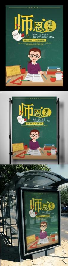 卡通创意教师节师恩难忘海报