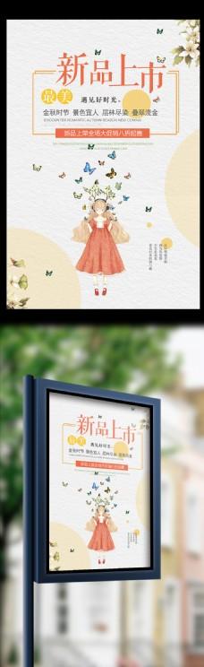 文艺清新新品上市秋季促销海报