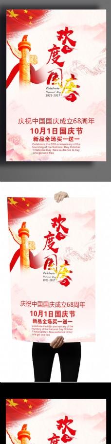 红色大气国庆促销海报设计