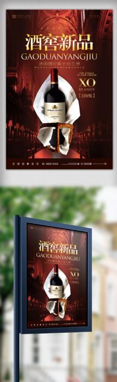 酷炫黑色酒窖新品宣传促销海报