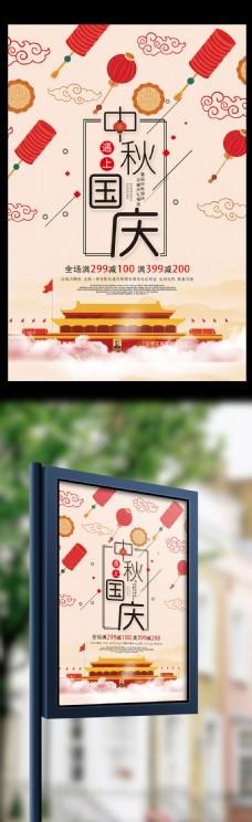 手绘中国风中秋国庆双节促销海报