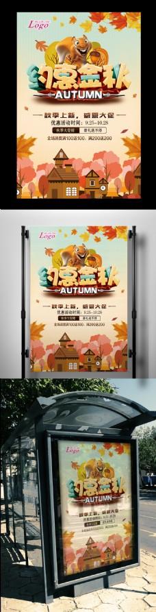约惠金秋秋季促销海报