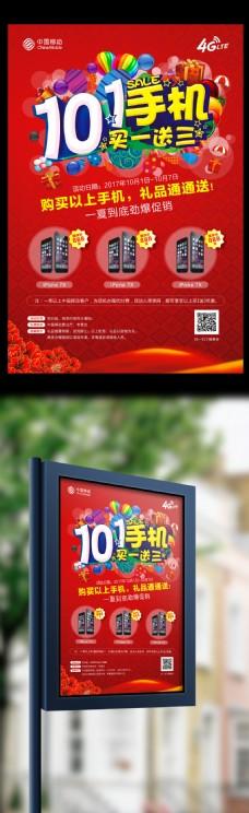 2017红色大气十一手机促销海报模板
