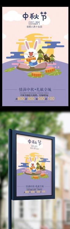 中秋节扁平化原创插画中秋促销宣传海报