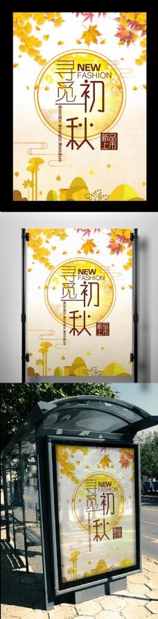 2017淡黄色背景秋季新品上市促销海报
