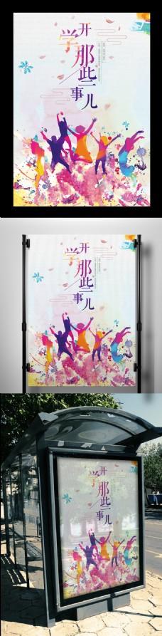 白色背景简约大方秋季开学宣传海报