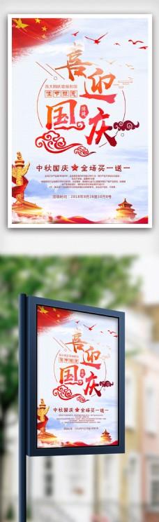 喜迎国庆节日宣传海报