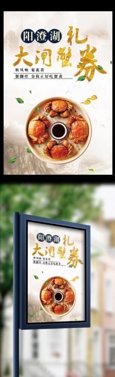 中国风唯美大气大闸蟹促销海报