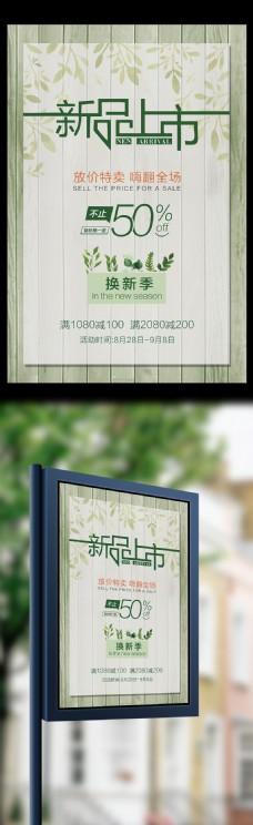 小清新新品上市促销海报设计