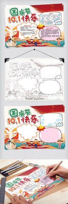 国庆节卡通可爱小报