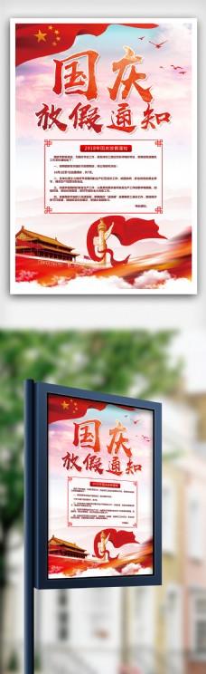 国庆节放假通知宣传海报设计