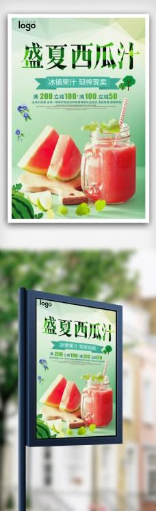 盛夏西瓜汁宣传海报.psd