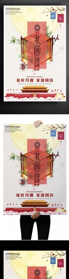 插画中秋国庆双节节日促销海报