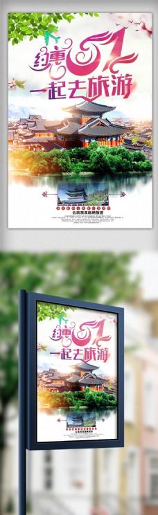 五一节日旅游宣传海报模板