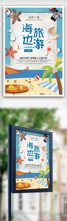 蓝色大气海边旅游海报