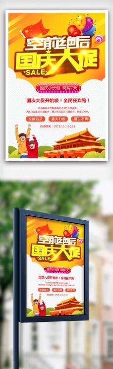 国庆节大促促销海报