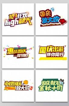 20017国庆主题多彩促销卡通艺术字体
