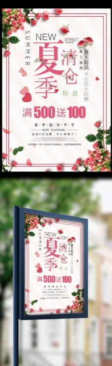 清新夏季清仓促销海报