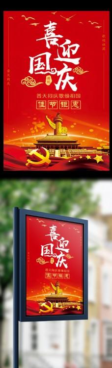 2017年红色大气喜迎国庆海报模版
