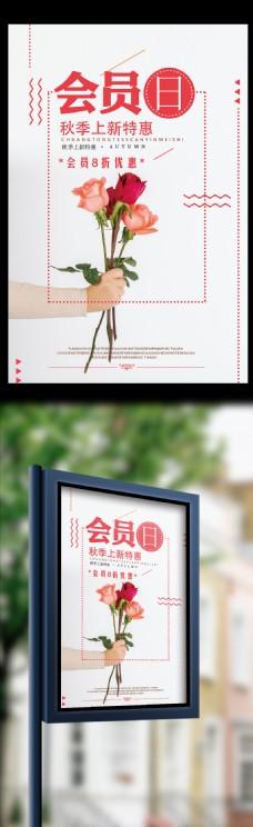 唯美清新会员日促销海报
