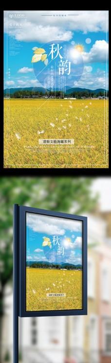 你好九月秋韵秋季促销海报设计模板