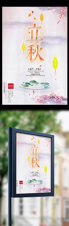 二十四节气立秋创意海报店铺促销宣传单