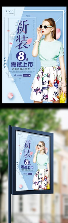 新装8折服装促销海报模板