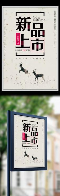 扁平秋季新品上市海报