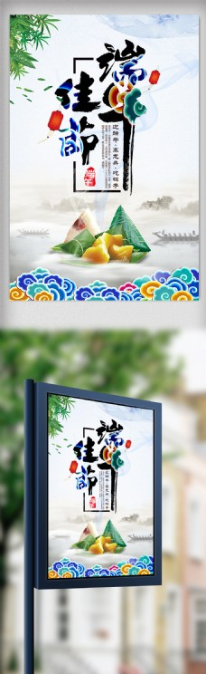 简约中国风端午节传统活动海报