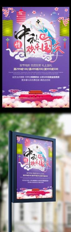 紫色简约中国风中秋情欢乐国庆双节促销海报