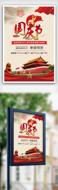 国庆国庆节国庆快乐国庆钜惠宣传促销海报